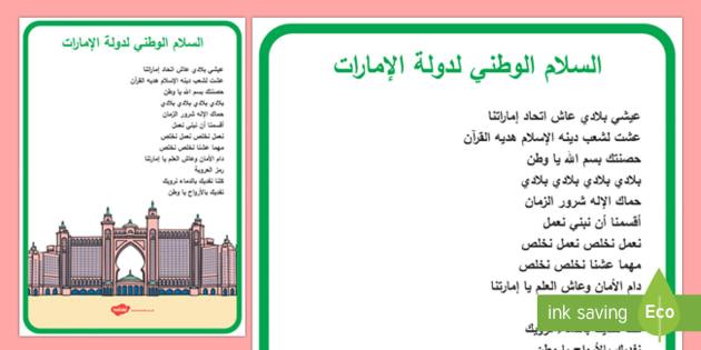 ملصق السلام الوطني لدولة الإمارات