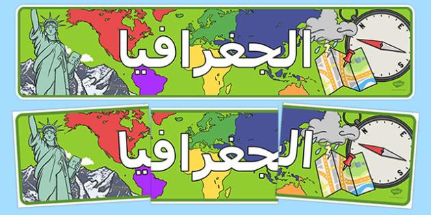 لوحة عرض الجغرافيا