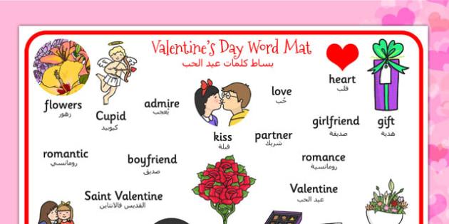 Valentine's Day Word Mat Arabic Translation - arabic, valentines, cupid, love, keywords, mat
