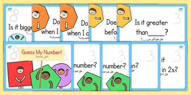 Question Prompts for Guess My Number Arabic Translation - arabic, eal, number, numbers, 1-digit, 2-digit, 1 digit, 2 digit, guessing, game, maths, ks1, key stage one