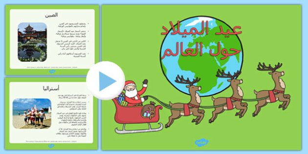 Christmas Around The World PowerPoint Arabic - reading, festive, questions, topic, ks1, ks2,