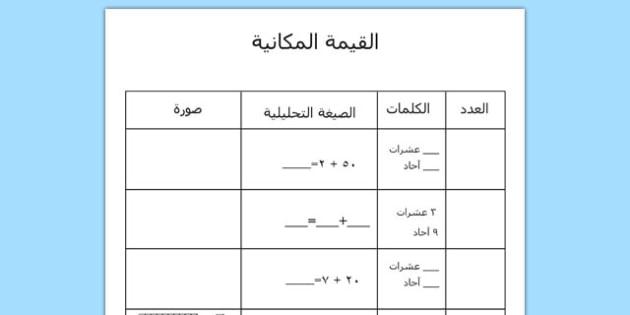 Place Value Worksheet Arabic - arabic, place value, worksheet, place, value, maths