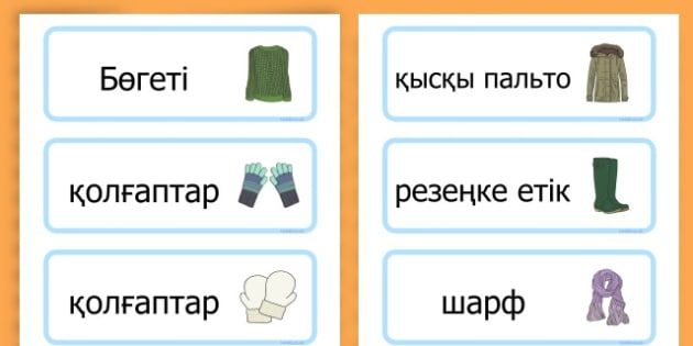 Winter Clothes Word Cards - winter clothes, word cards, winter, clothes - Kazakh