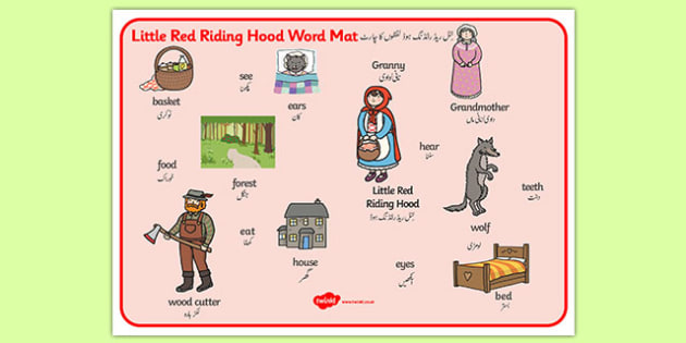Little Red Riding Hood Word Mat Urdu Translation - urdu, Little Red Riding Hood, word mat, writing aid, traditional tales, tale, fairy tale, Wolf, Grandma, woodcutter, bed, cottage, forest, what big teeth you have