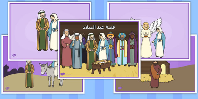 قصة عيد الميلاد - عيد الميلاد، الكرسمس، أعياد الميلاد، المسيح