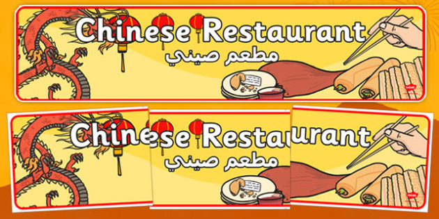 Chinese Restaurant Display Banner Arabic Translation - arabic, chinese new year, chinese, restaurant, display banner, display, banner