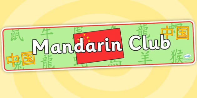 Mandarin Club Display Banner - manderin club, display banner, banner for display, banner, header, header for display, header display, display header