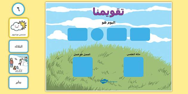 Daily Weather Calendar Weather Chart Long Date Format Arabic-Arabic