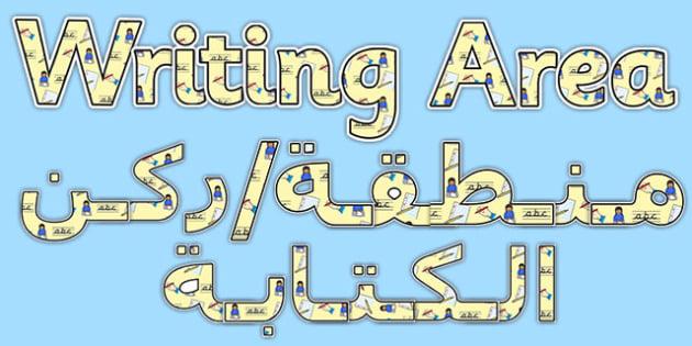 Writing Area Display Lettering Arabic Translation-Arabic-translation