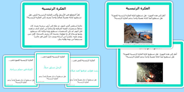 بطاقات القراءة الموجهة الفكرة الرئيسية في النص - موارد المعلم