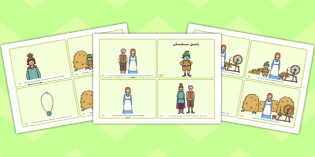 تسلسل قصة رومبل ستيلتسكن (أربعة في صفحة A4) عربي