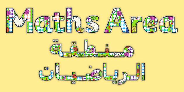Maths Area Display Lettering Arabic Translation