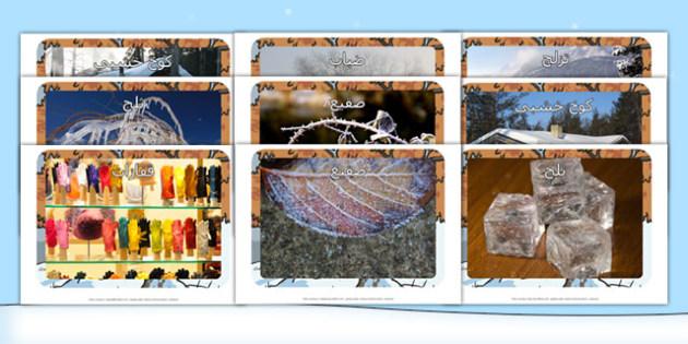 صور عرض عن الشتاء - الشتاء، وسائل تعليمية، موارد تعليمية