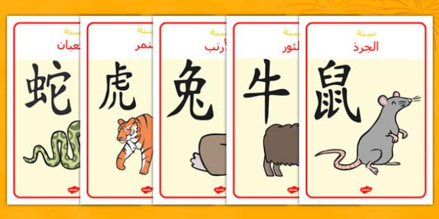 ملصقات حيوانات الأبراج الصينية - بوسترات، أبراج ، السنة الصينية