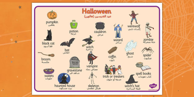 Halloween Word Mat Arabic Translation - arabic, halloween, hallowe'en, word mat, word, mat