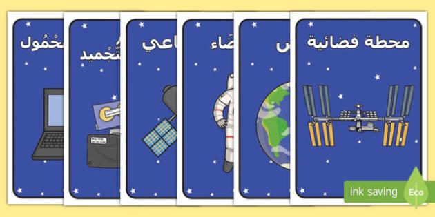 ملصقات لعب دور في محطة الفضاء