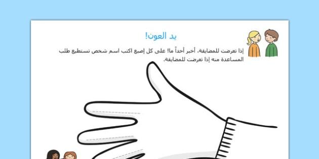 أوراق عمل عن مساعدة من يتعرض للمضايقة - المضايقة، وسائل تعليمية