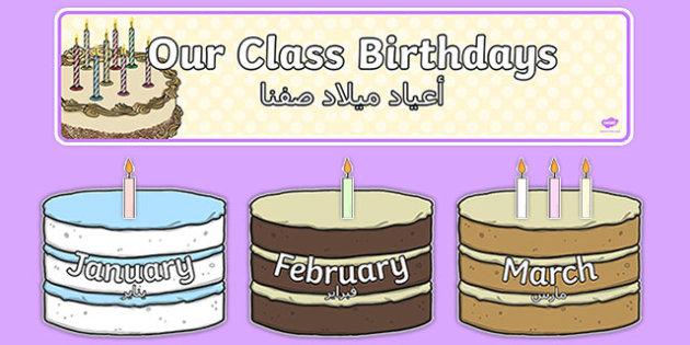 Editable Birthday Display Set Cakes Arabic Translation - arabic, editable, birthday, display, set, cakes