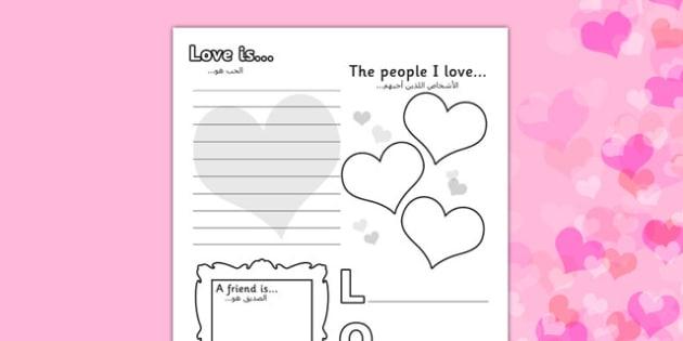 Valentine's Day Worksheet Arabic Translation - arabic, worksheets, worksheet, work sheet, valentines day, valentines, valentines worksheet, acrostic poem worksheet, people I love worksheet, sheets, activity, writing frame, filling in, writing activit