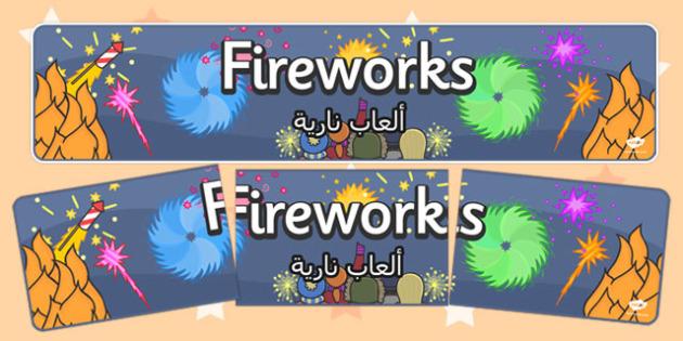 Bonfire Night Banners Fireworks Arabic Translation - arabic, bonfire