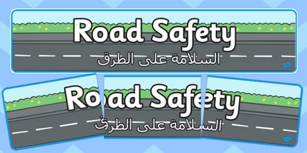 Road Safety Display Banner Arabic Translation - arabic, road, safety, display banner