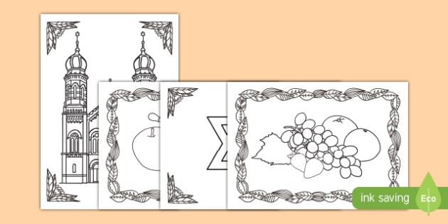 Rosh Hashanah Mindfulness Colouring Pages Activity