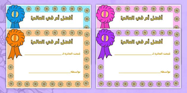 شهادة تقدير في عيد الأم - عيد الأم، شهادات تقدير، الأم، شهادات