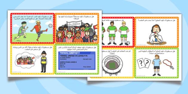 بطاقات تحدي عن لعب دور في ملعب كأس العالم عربي