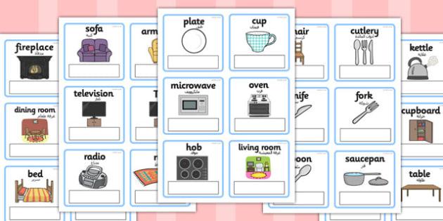 بطاقات كلمات للأشياء اليومية في المنزل إنجليزي عربي