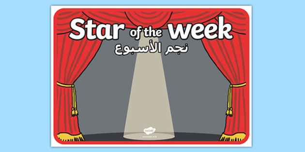 Star of the Week Stage A3 Poster Arabic Translation - arabic, star of the week, A3 poster, poster, star of the week poster, classroom display, behaviour management, reward, award