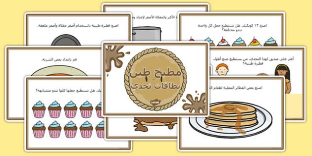 بطاقات تحدي عن لعب دور في مطبخ فطيرة الطين عربي