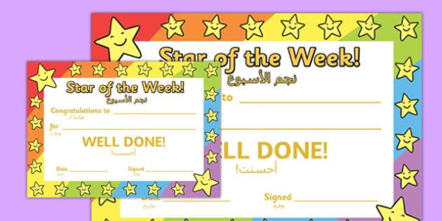Star of the Week Arabic Translation - arabic, star, week, star of the week