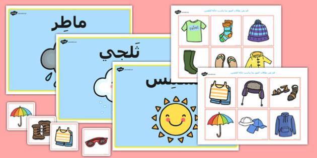 نشاط فرز ملابس الفصول الأربعة - الطقس، وسائل تعليمية