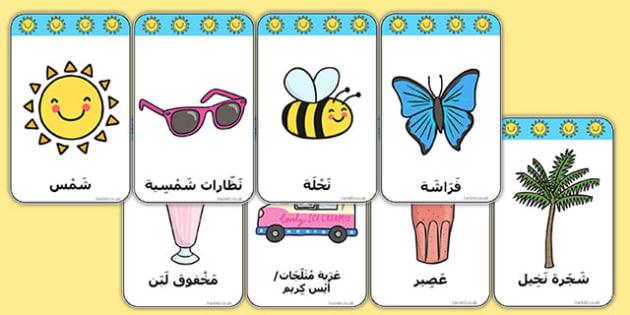 بطاقات خاطفة عن الصيف - الصيف، الفصول، تعليم، عربي، موارد