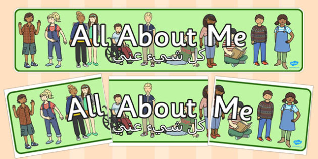 All About Me Display Banner Arabic Translation - arabic, all about me