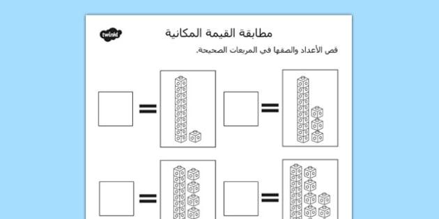 ورقة عمل قص ولصق القيم المكانية - رياضيات، وسائل تعليمية