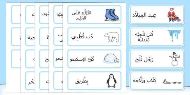 بطاقات مفردات موضوع الشتاء - وسائل تعليمية ، بطاقات كلمات