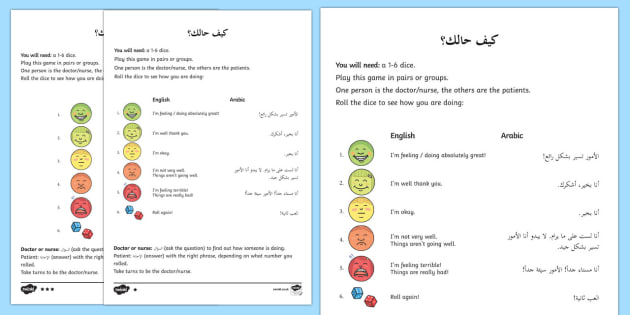 Arabic 'How are You?' Game Arabic/English