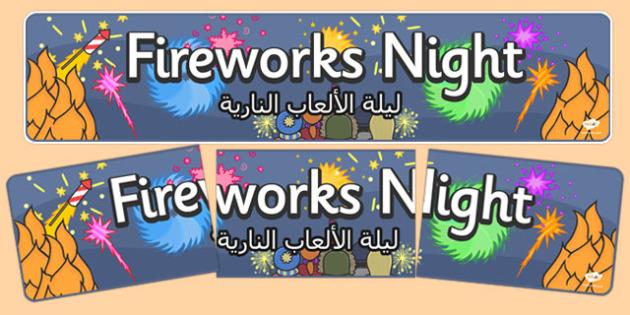 Bonfire Night Banners Fireworks Night Arabic Translation - arabic