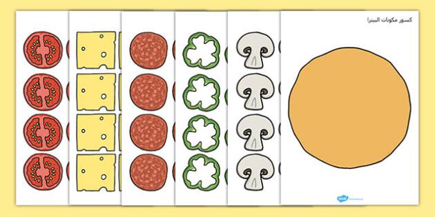 كسور مكونات البيتزا - الكسورـ رياضيات، حساب، الكسور العادية