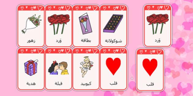 بطاقات خاطفة عن عيد الحب - فالنتاين، عيد الحب