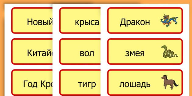 Chinese New Year Topic Word Cards - chinese new year, word cards - Russian