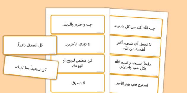 بطاقات كلمات عن الوصايا العشر - الوصايا العشر، موارد تعليمية