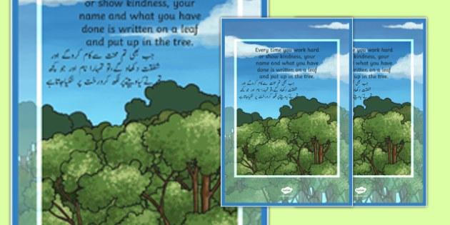 Achievement Tree Motivational Poster Urdu Translation - urdu, achievement, tree, poster