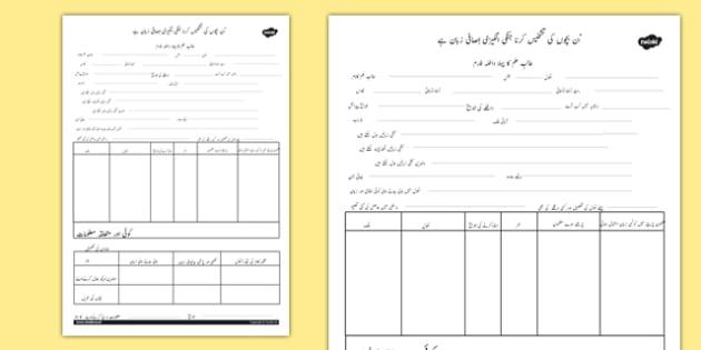EAL Initial Pupil Profile Form EAL Urdu Translation - urdu, class management, ourselves, EAL