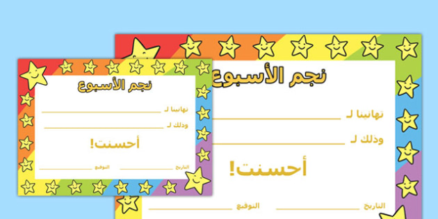 نجم الأسبوع - شهادة تشجيع، موارد المعلم، عربي
