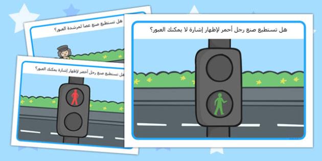 بُسط عجين اللعب عن السلامة على الطريق - السلامة على الطريق