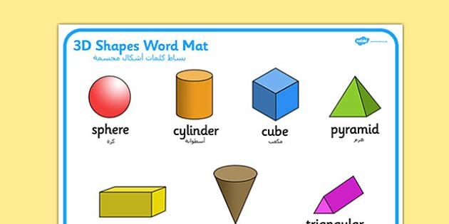 3D Shape Word Mat Arabic Translation - arabic, 3d shape, word mat, word, mat