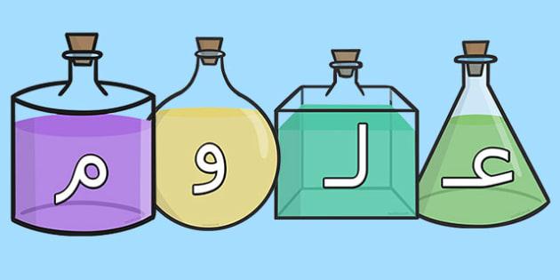 قصاصات عرض كلمة علوم على زجاجات علوم