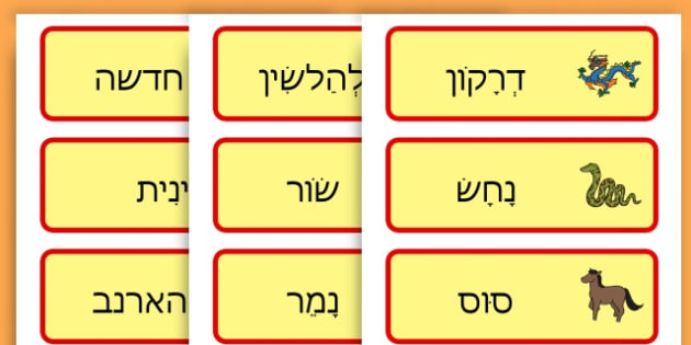 Chinese New Year Topic Word Cards - chinese new year, word cards - Hebrew